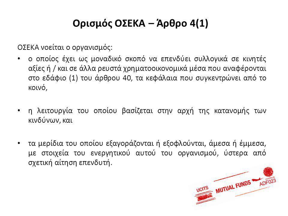 Ορισμός ΟΣΕΚΑ – Άρθρο 4(1)