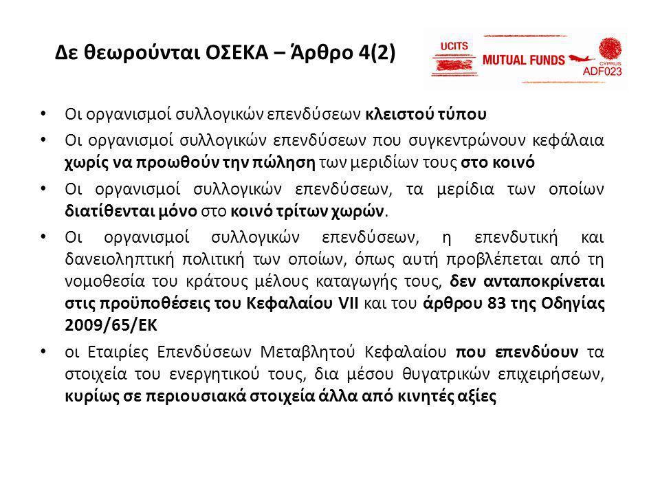 Δε θεωρούνται ΟΣΕΚΑ – Άρθρο 4(2)