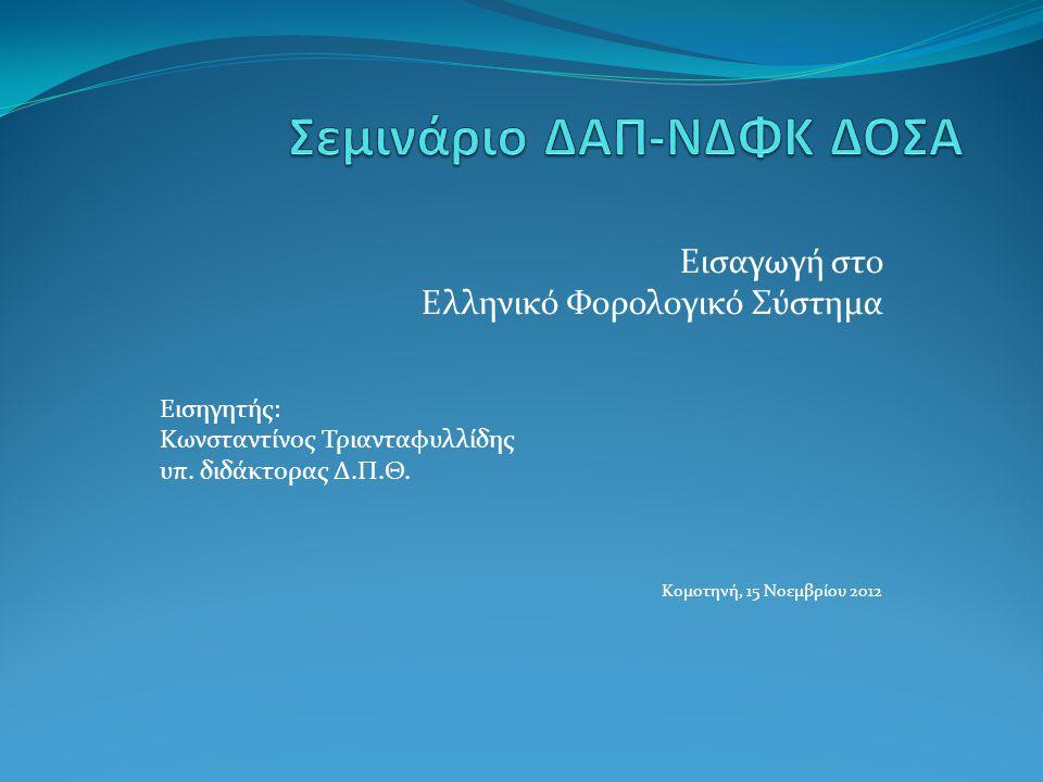 Σεμινάριο ΔΑΠ-ΝΔΦΚ ΔΟΣΑ