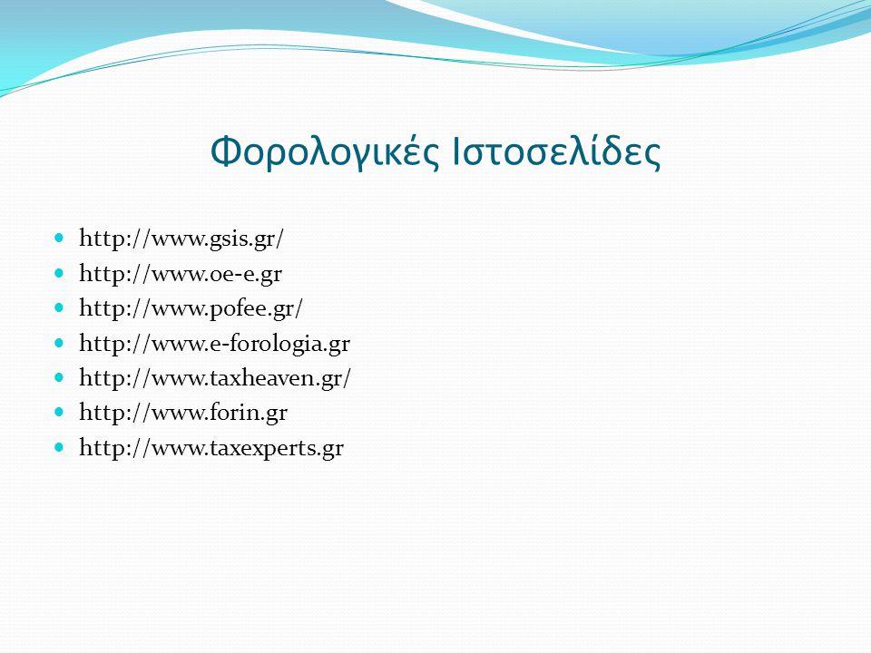 Φορολογικές Ιστοσελίδες