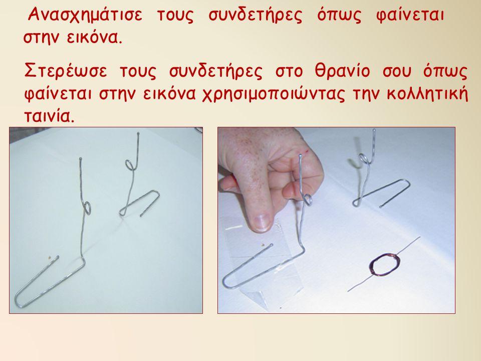 Ανασχημάτισε τους συνδετήρες όπως φαίνεται στην εικόνα.