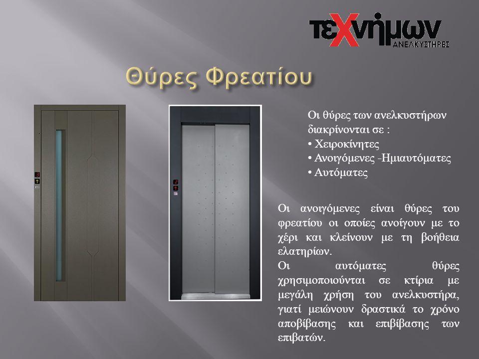 Θύρες Φρεατίου Οι θύρες των ανελκυστήρων διακρίνονται σε :
