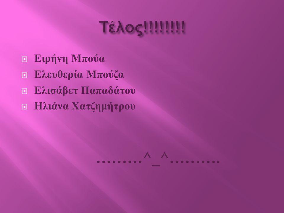 Τέλος!!!!!!!! Ειρήνη Μπούα Ελευθερία Μπούζα Ελισάβετ Παπαδάτου