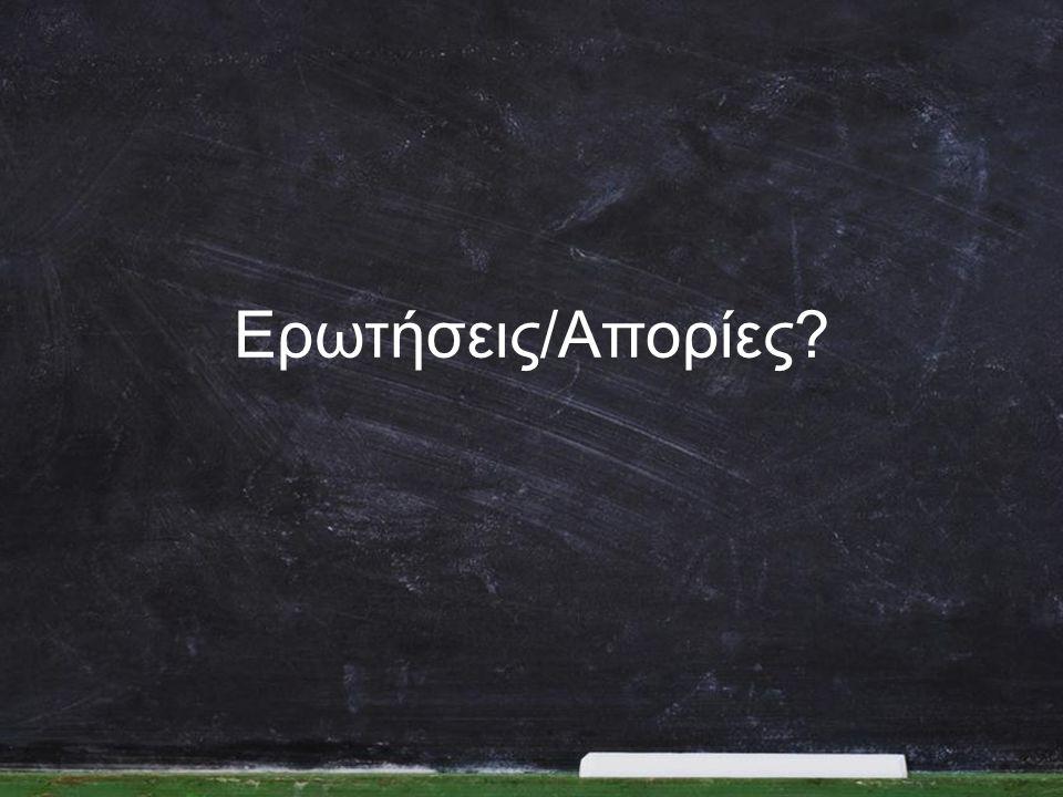 Ερωτήσεις/Απορίες