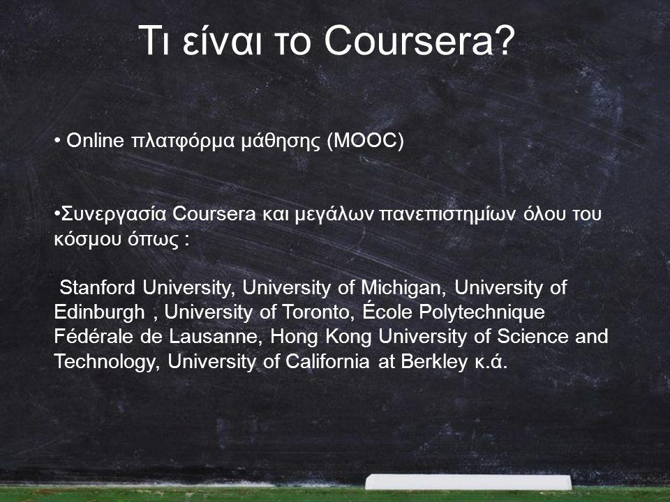 Τι είναι το Coursera Online πλατφόρμα μάθησης (MOOC)