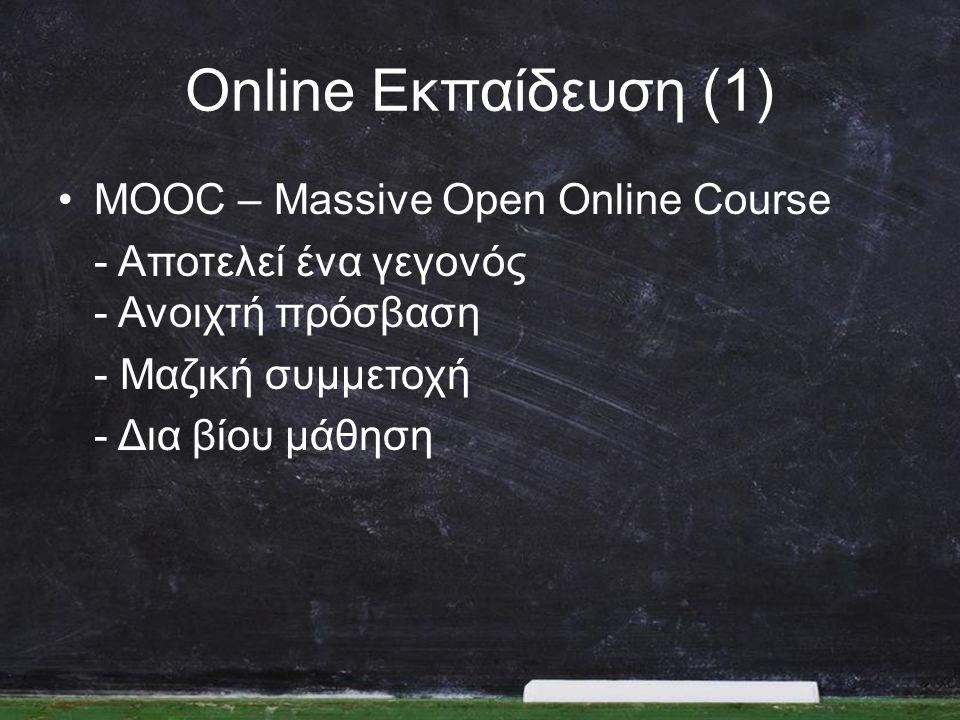 Online Εκπαίδευση (1) MOOC – Massive Open Online Course