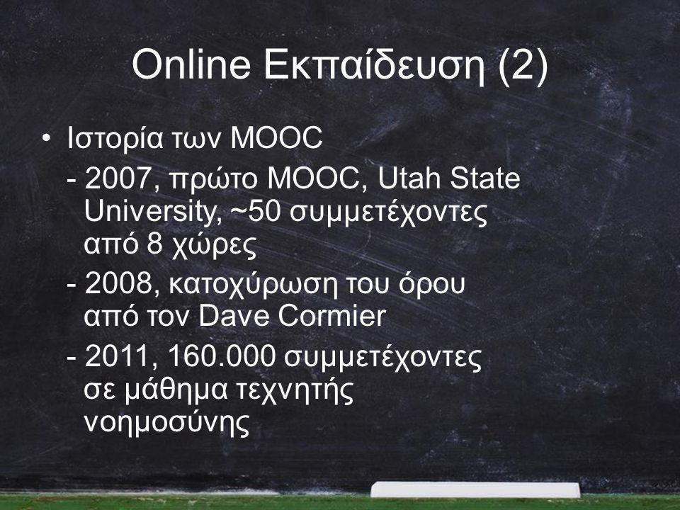 Online Εκπαίδευση (2) Ιστορία των MOOC