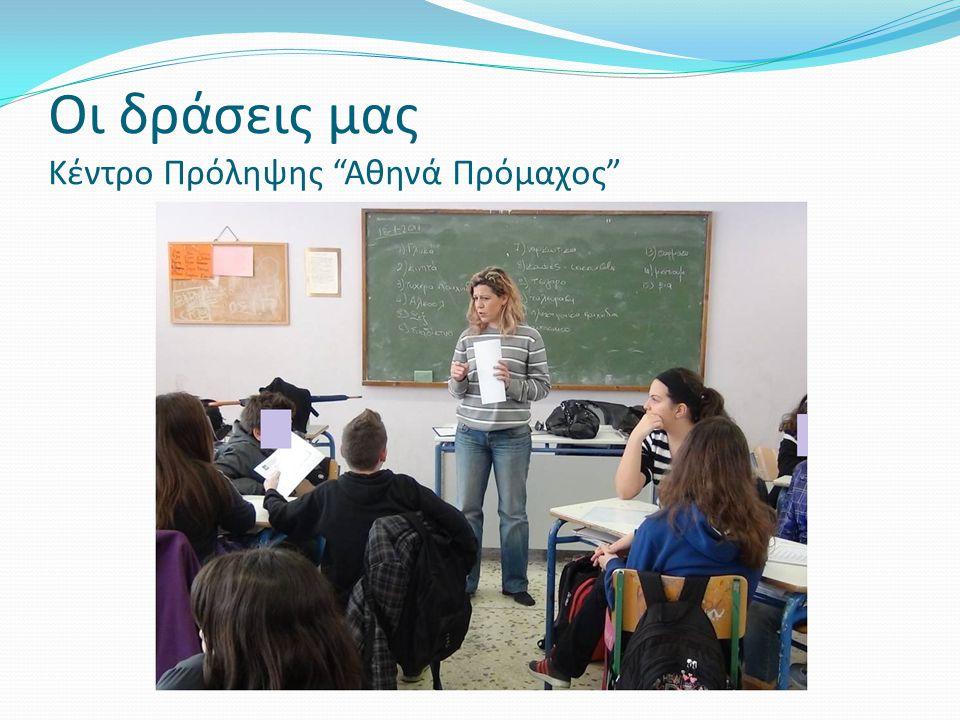 Οι δράσεις μας Κέντρο Πρόληψης Αθηνά Πρόμαχος