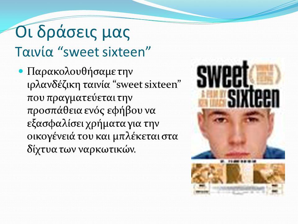 Οι δράσεις μας Ταινία sweet sixteen