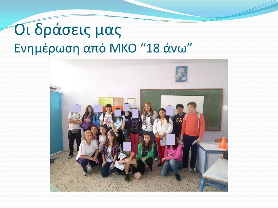 Οι δράσεις μας Ενημέρωση από ΜΚΟ 18 άνω