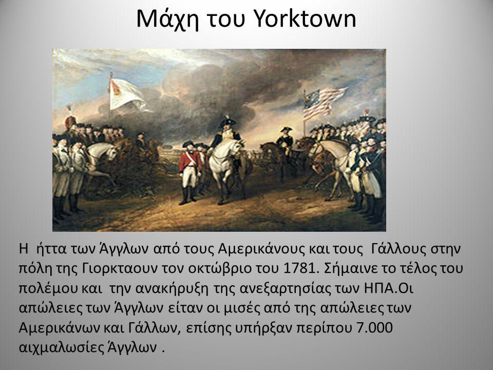 Μάχη του Yorktown