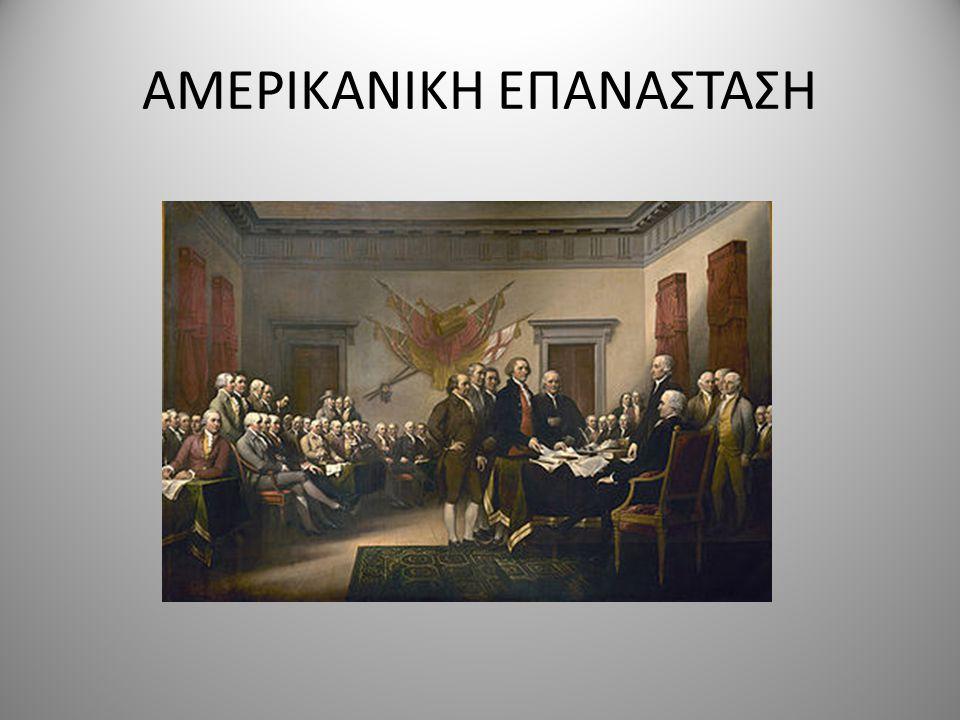 ΑΜΕΡΙΚΑΝΙΚΗ ΕΠΑΝΑΣΤΑΣΗ