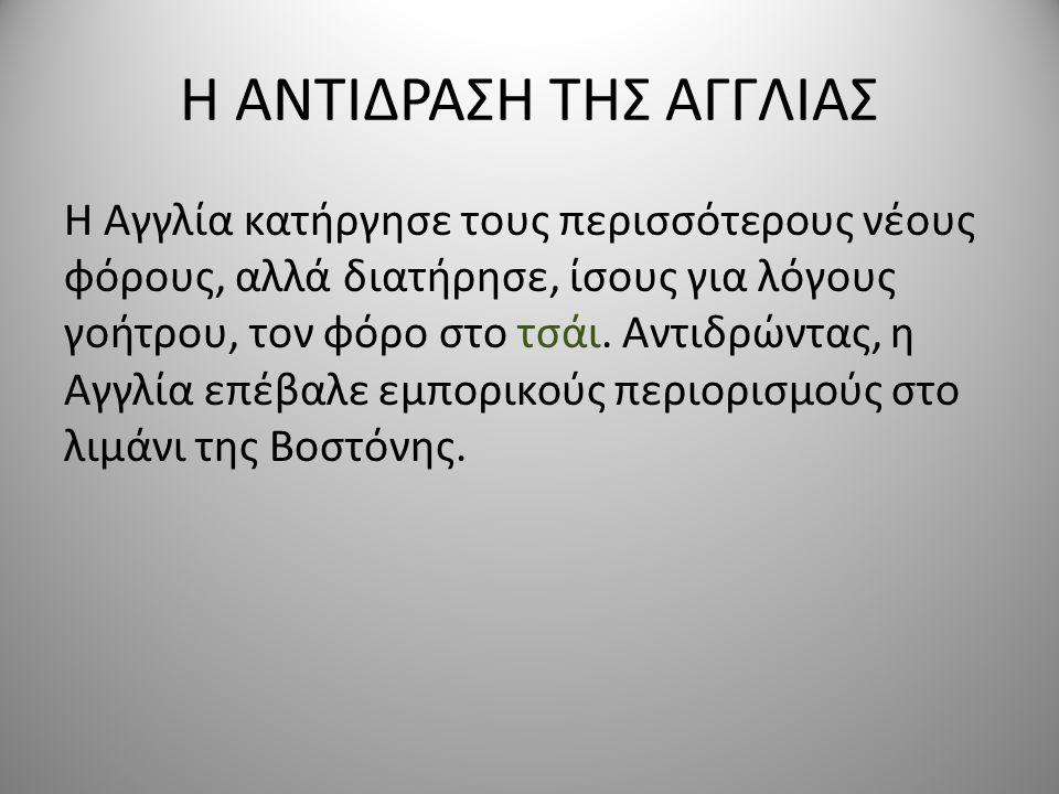 Η ΑΝΤΙΔΡΑΣΗ ΤΗΣ ΑΓΓΛΙΑΣ