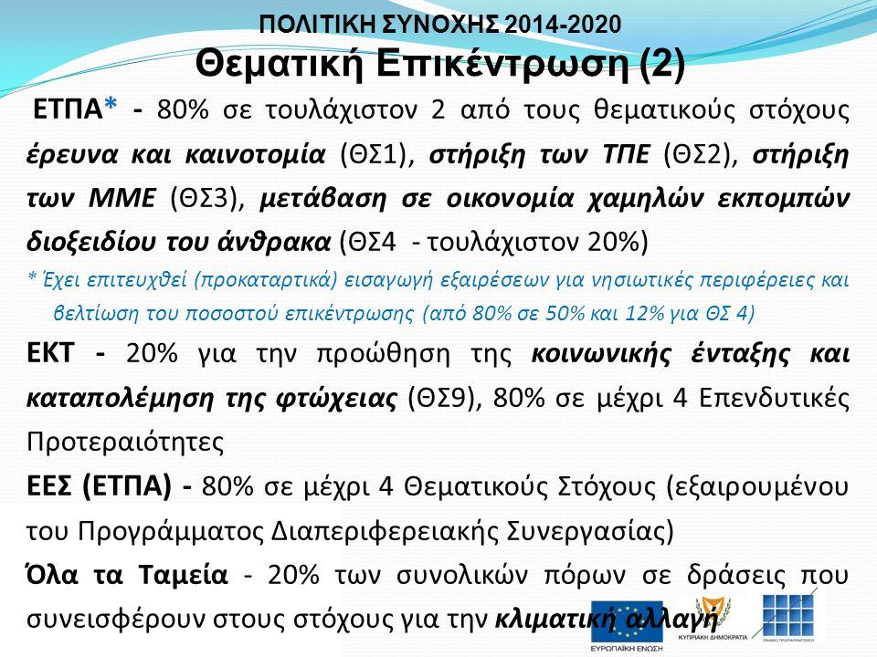 ΠΟΛΙΤΙΚΗ ΣΥΝΟΧΗΣ 2014-2020 Θεματική Επικέντρωση (2)