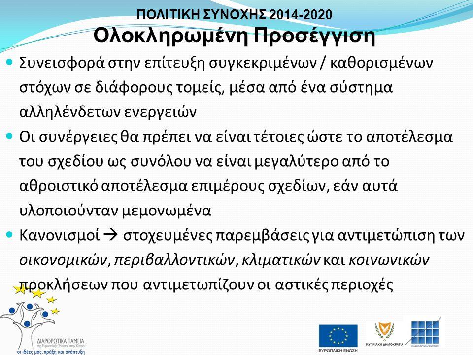 ΠΟΛΙΤΙΚΗ ΣΥΝΟΧΗΣ 2014-2020 Ολοκληρωμένη Προσέγγιση