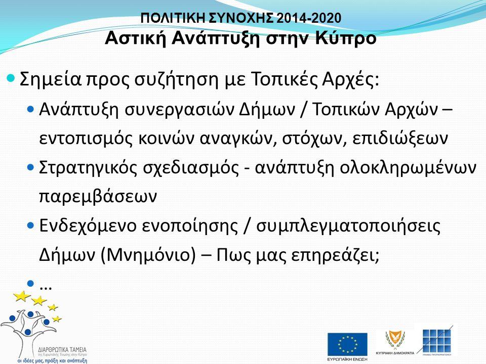 ΠΟΛΙΤΙΚΗ ΣΥΝΟΧΗΣ 2014-2020 Αστική Ανάπτυξη στην Κύπρο