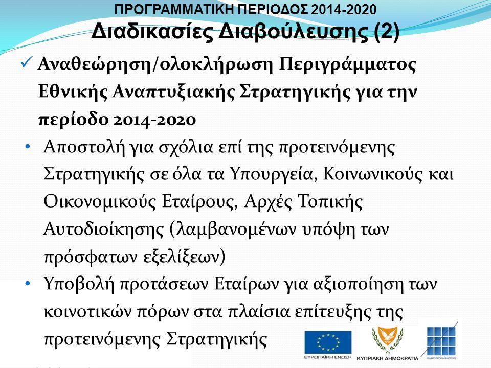 ΠΡΟΓΡΑΜΜΑΤΙΚΗ ΠΕΡΙΟΔΟΣ 2014-2020 Διαδικασίες Διαβούλευσης (2)
