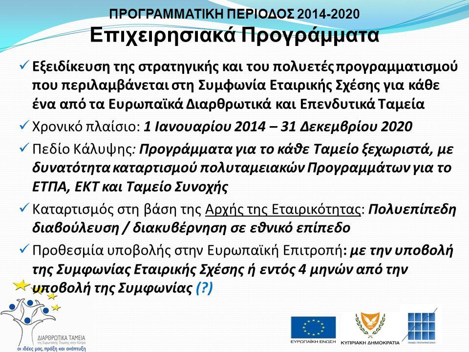 ΠΡΟΓΡΑΜΜΑΤΙΚΗ ΠΕΡΙΟΔΟΣ 2014-2020 Επιχειρησιακά Προγράμματα