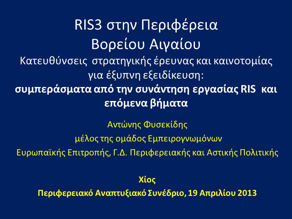 Περιφερειακό Αναπτυξιακό Συνέδριο, 19 Απριλίου 2013