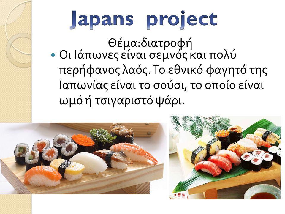 Japans project Θέμα:διατροφή