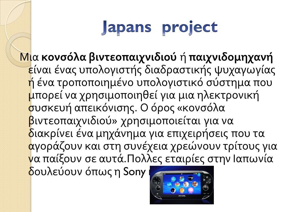 Japans project