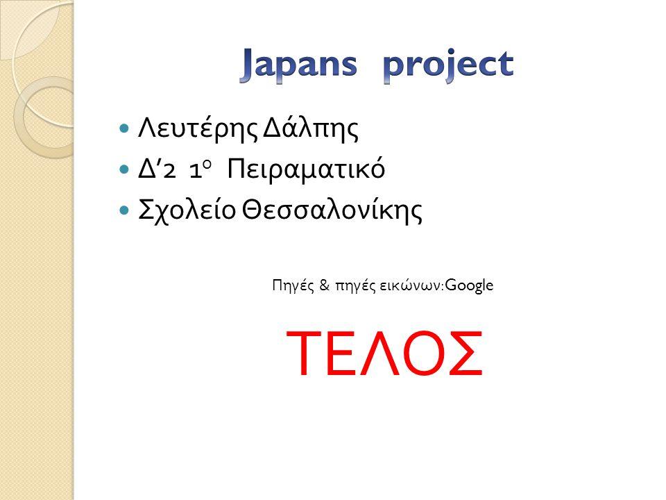 ΤΕΛΟΣ Japans project Λευτέρης Δάλπης Δ'2 1ο Πειραματικό