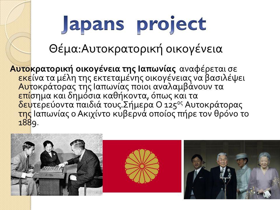 Japans project Θέμα:Αυτοκρατορική οικογένεια