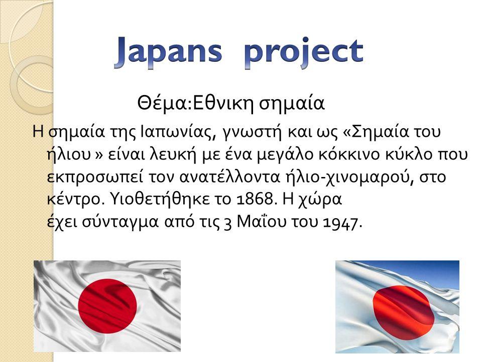 Japans project Θέμα:Εθνικη σημαία