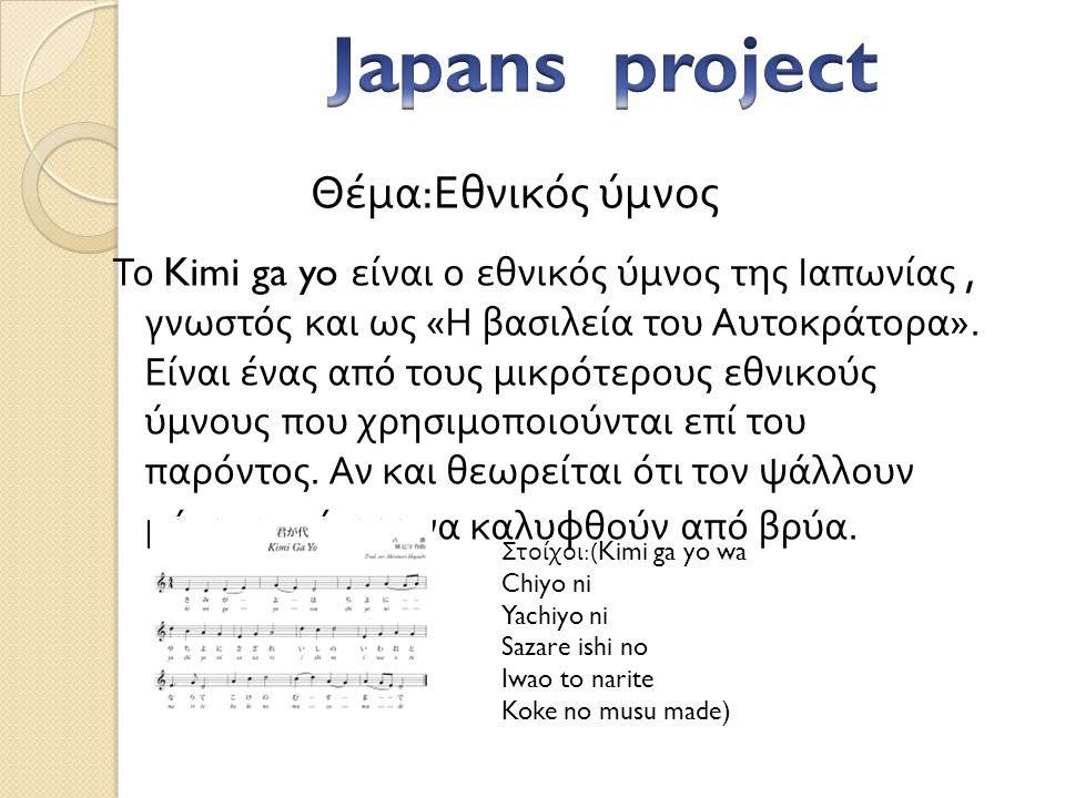 Japans project Θέμα:Εθνικός ύμνος