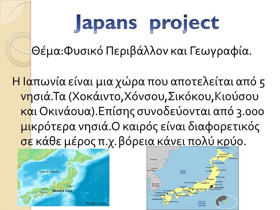 Japans project Θέμα:Φυσικό Περιβάλλον και Γεωγραφία.