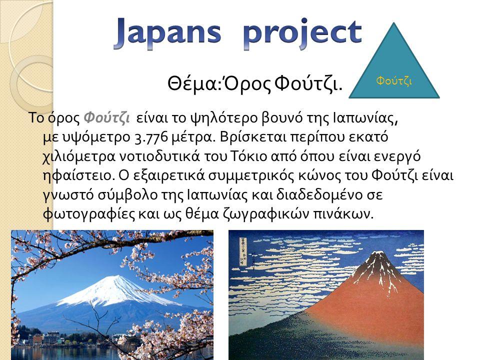 Japans project Θέμα:Όρος Φούτζι.