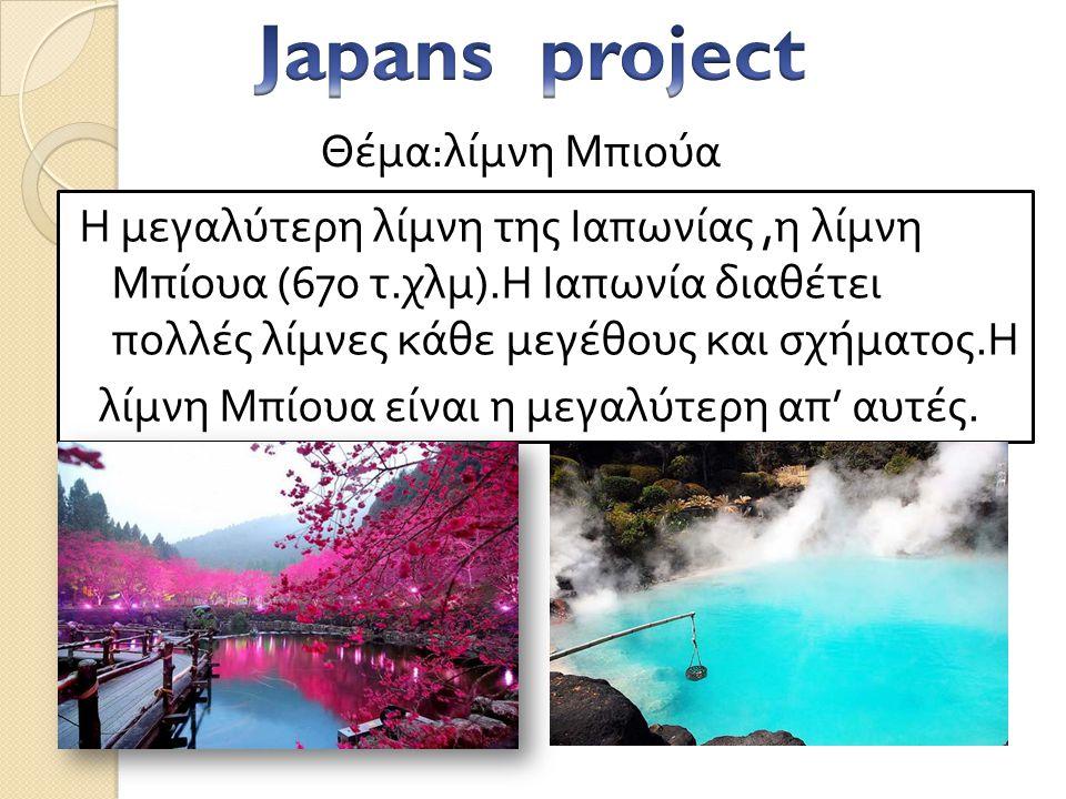 Japans project Θέμα:λίμνη Μπιούα