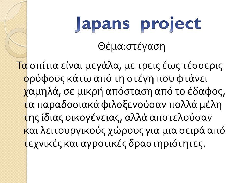 Japans project Θέμα:στέγαση