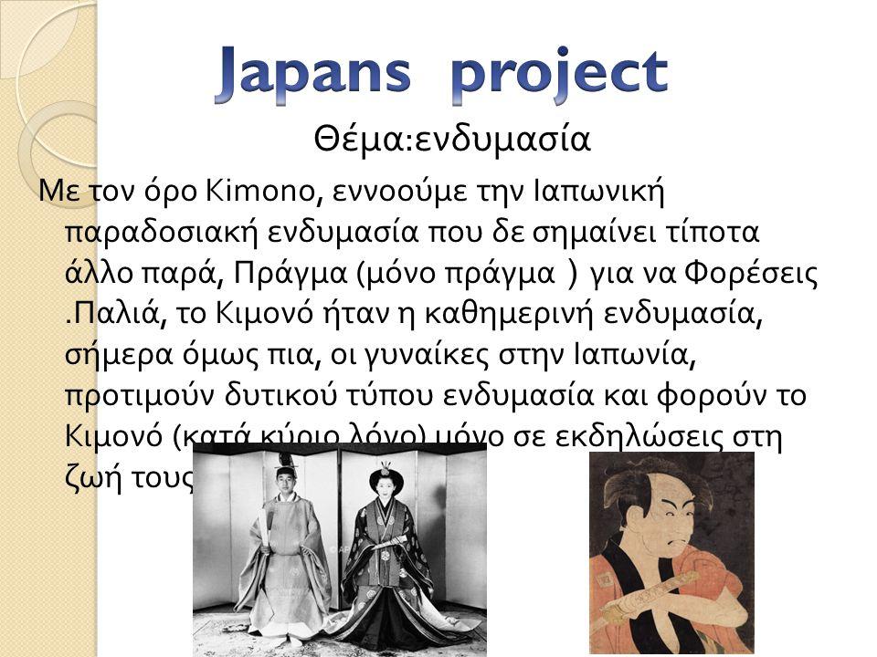Japans project Θέμα:ενδυμασία