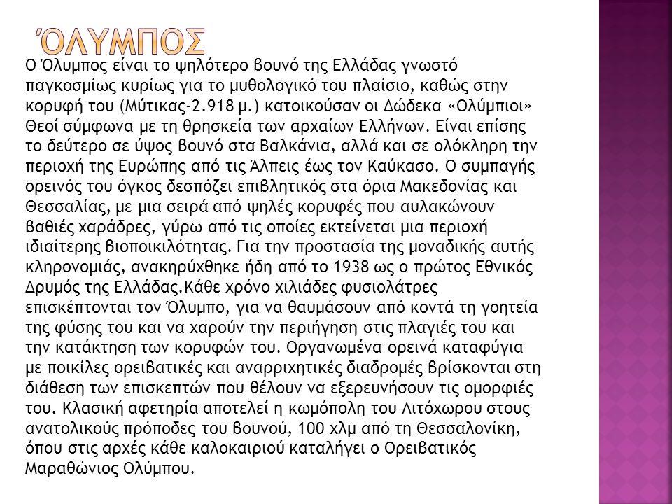Όλυμποσ