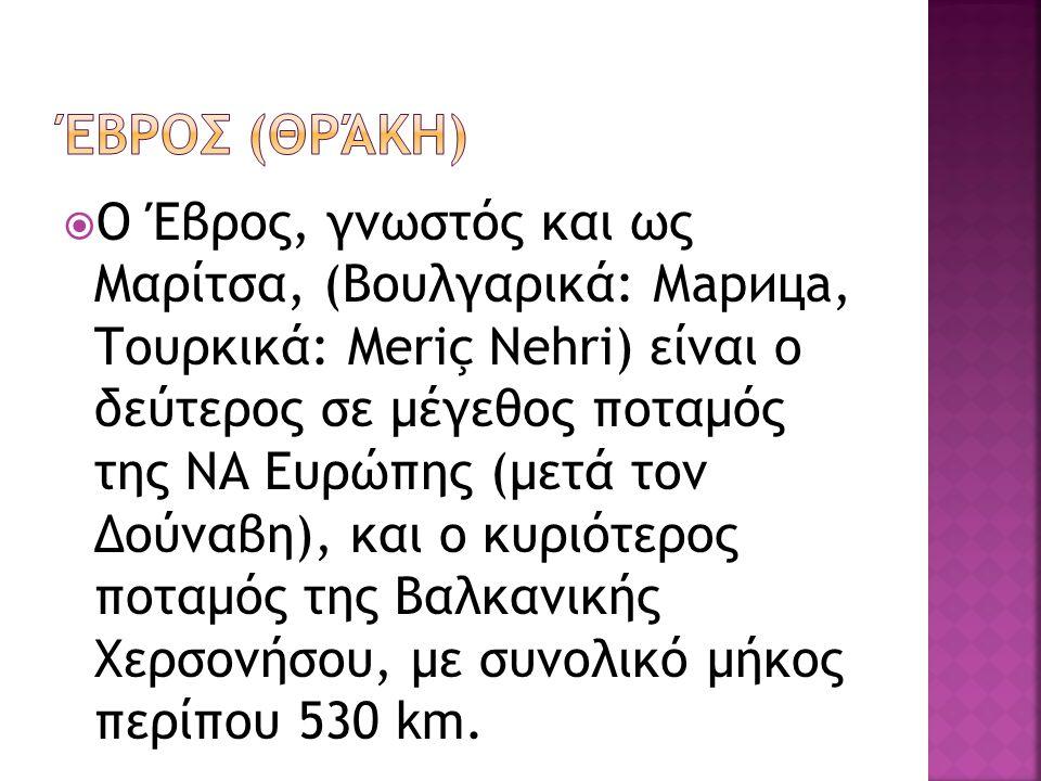Έβροσ (Θράκη)