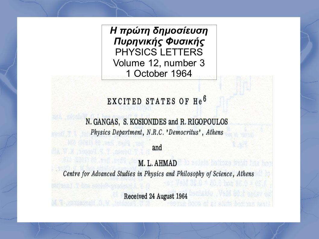 Η πρώτη δημοσίευση Πυρηνικής Φυσικής PHYSICS LETTERS Volume 12, number 3 1 October 1964
