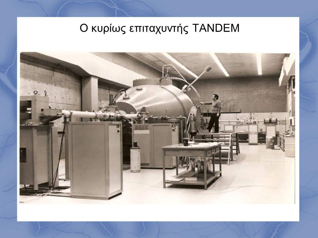 Ο κυρίως επιταχυντής TANDEM