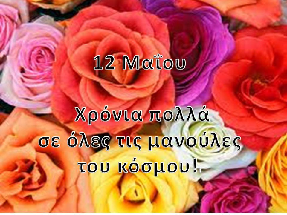12 Μαΐου Χρόνια πολλά σε όλες τις μανούλες του κόσμου!!