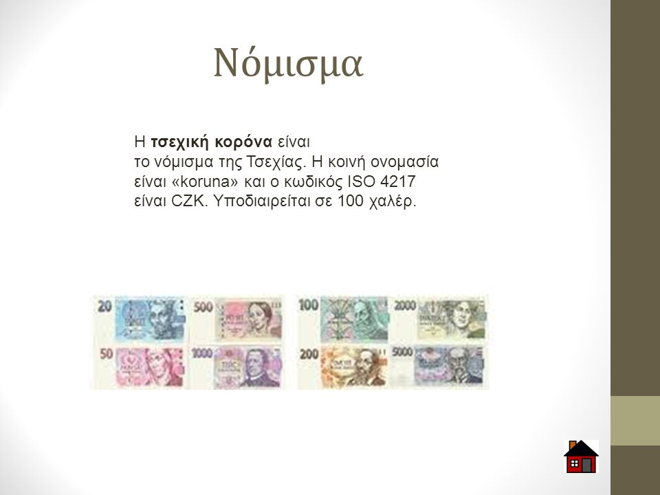 Νόμισμα Η τσεχική κορόνα είναι το νόμισμα της Τσεχίας.