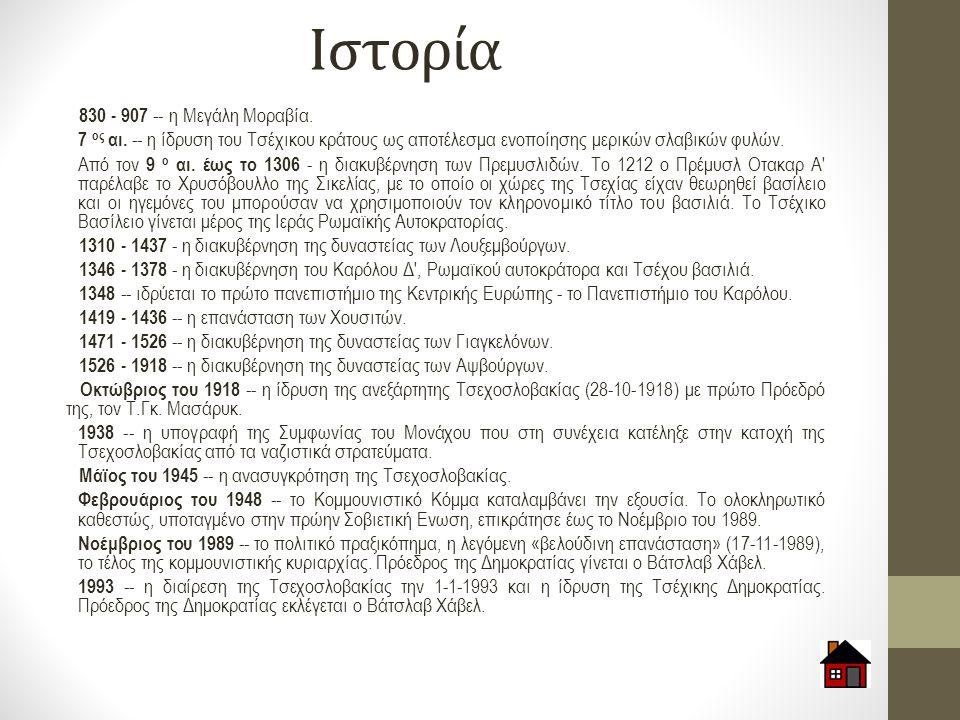 Ιστορία 830 - 907 -- η Μεγάλη Μοραβία.