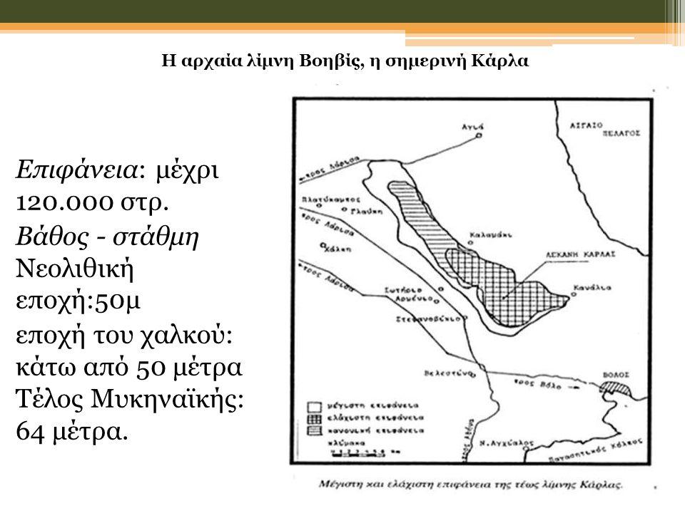 Η αρχαία λίμνη Βοηβίς, η σημερινή Κάρλα