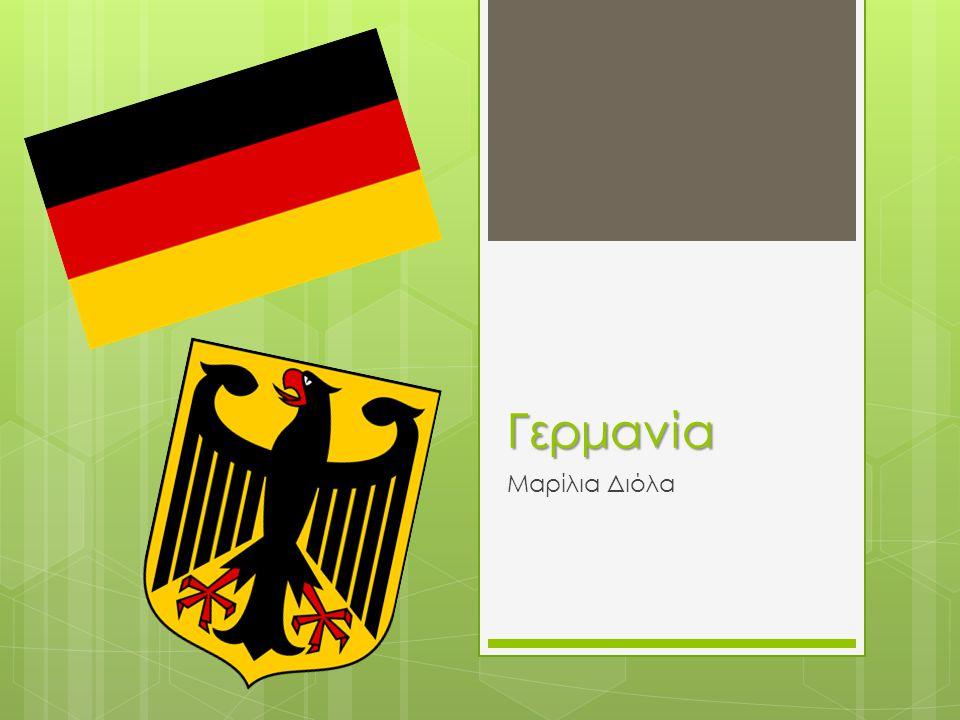 Γερμανία Μαρίλια Διόλα