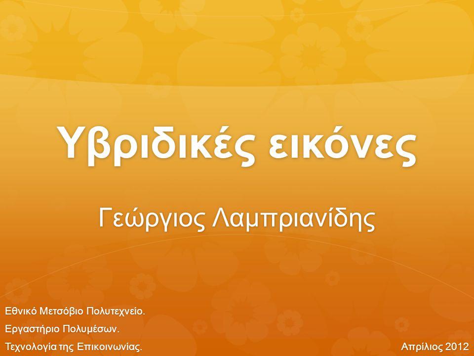 Γεώργιος Λαμπριανίδης