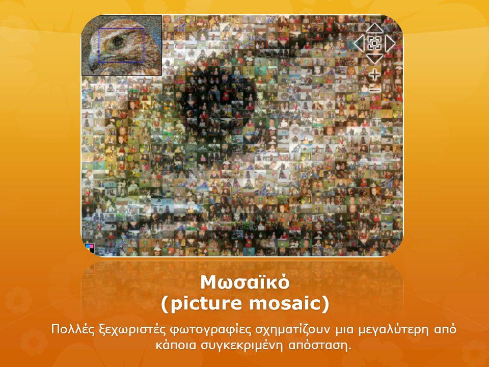 Μωσαϊκό (picture mosaic)