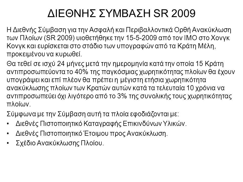 ΔΙΕΘΝΗΣ ΣΥΜΒΑΣΗ SR 2009