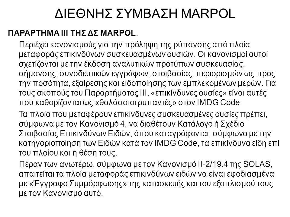 ΔΙΕΘΝΗΣ ΣΥΜΒΑΣΗ MARPOL
