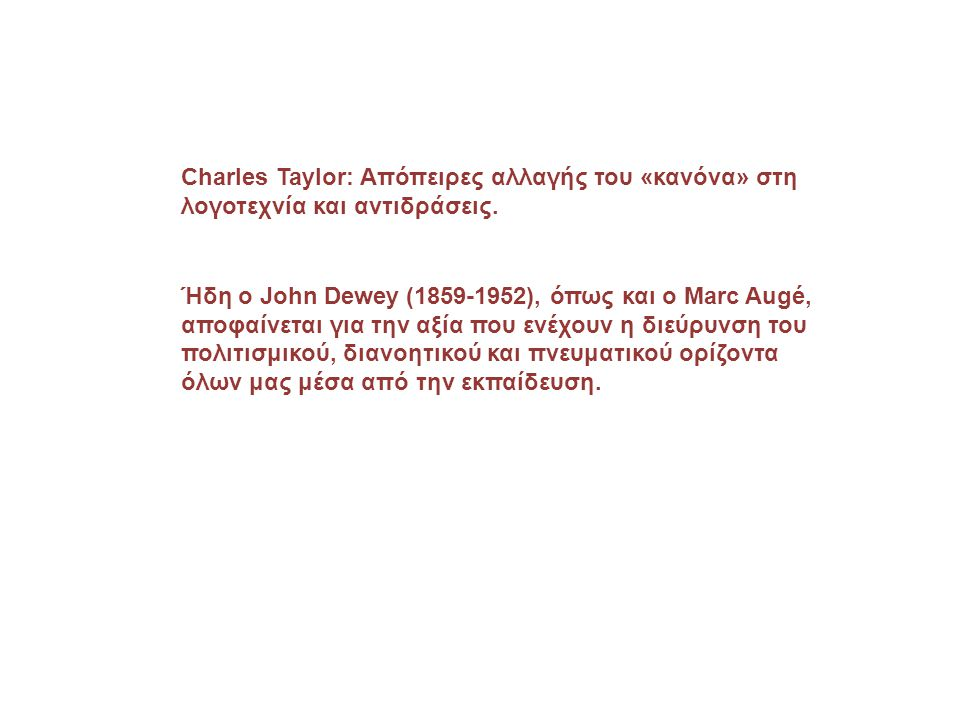 Charles Taylor: Απόπειρες αλλαγής του «κανόνα» στη λογοτεχνία και αντιδράσεις.