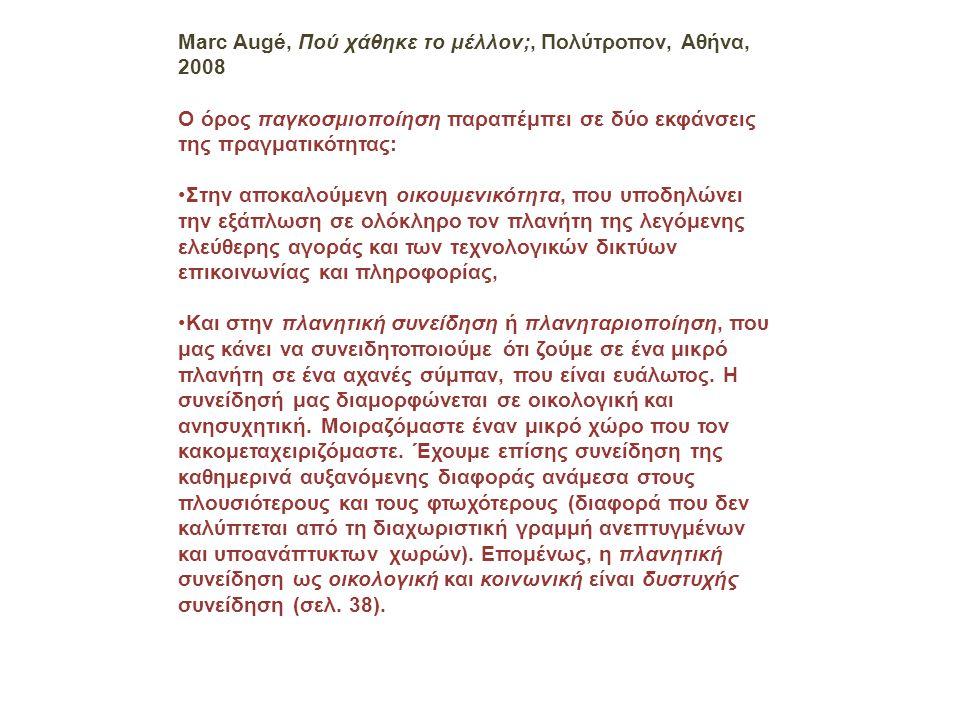Marc Augé, Πού χάθηκε το μέλλον;, Πολύτροπον, Αθήνα, 2008