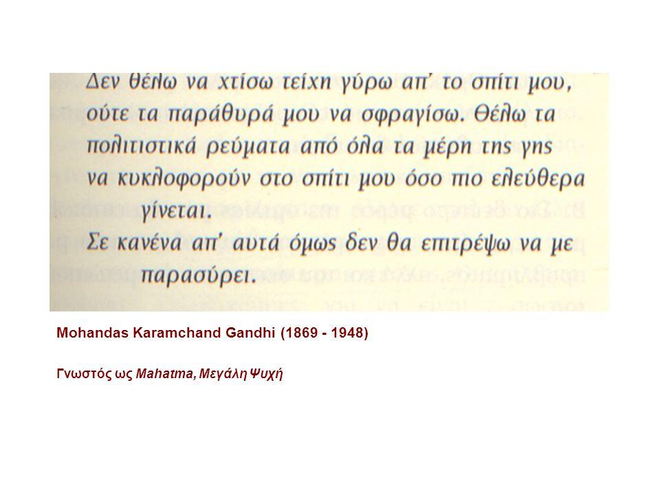 Mohandas Karamchand Gandhi (1869 - 1948)